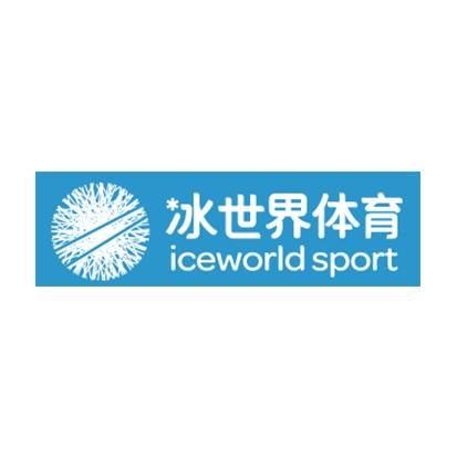 冰世界體育