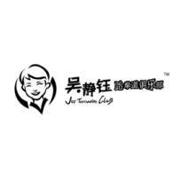 吳靜鈺跆拳道俱樂部