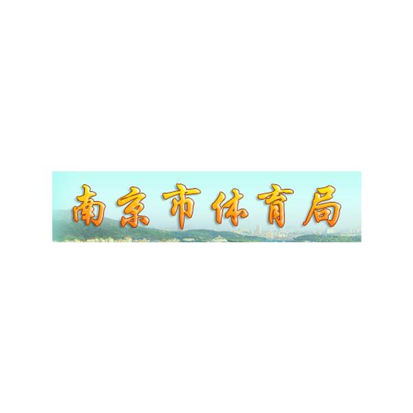 南京市體育局
