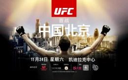 UFC11月24日歷史首次空降北京  有望繼續刷新中國MMA賽事票房紀錄