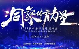 探索國際體育之都奧秘!2019第四屆體育營銷峰會10月9日上海舉辦