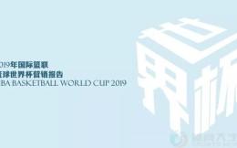 2019年籃球世界杯營銷報告出爐:6大中國品牌借勢11豪強閃耀本土