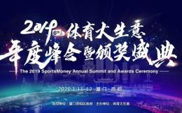 2019體育大生意年度評選15大獎項大眾投票結果出爐