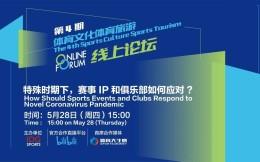 特殊時期賽事IP和俱樂部怎應對?5月28日線上論壇齊參會