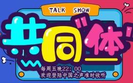 """中國之聲聯手體育大生意!脫口秀《共同""""體""""》聚焦體育產業熱點"""