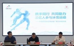 中國滑雪協會提出滑輪推廣新目標:未來一年舉辦1000場大眾滑輪賽事
