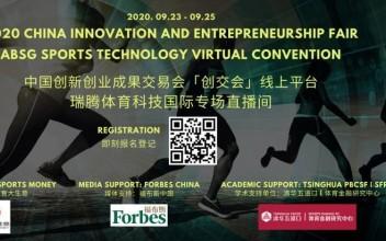 2020中國創新創業成果交易會