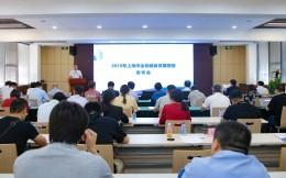 上海發布《2019年上海市全民健身發展報告》居民人均體育消費2849元