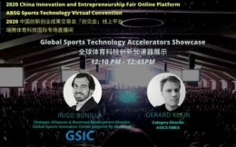 瑞騰體育科技創交會回顧7:全球體育科技創新加速器展示