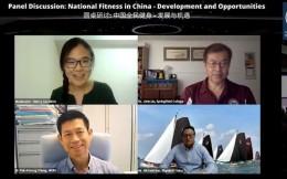 瑞騰體育科技創交會回顧15:中國全民健身的發展與機遇