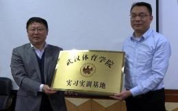 湖北宜城教育局與武漢體育學院簽約 共建實習實訓基地