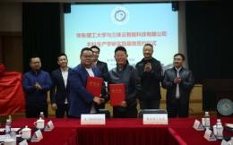 華東理工大學與三體云智能簽訂本科生產學研實踐基地合作協議