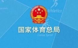 體育總局等五部門聯合發文:加強搏擊類項目賽事活動安全管理