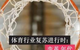 《2020年普華永道體育行業調查報告》出爐:電競成最大贏家