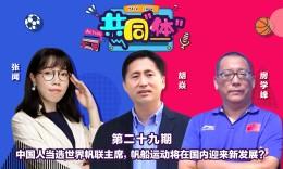 """《共同""""體""""》第29期:中國人當選世界帆聯主席,帆船運動將在國內迎來新發展?"""