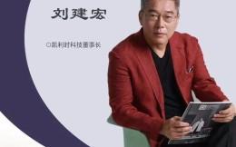 揮別樂視騰訊,劉建宏從智能體育轉播開啟下半場