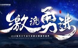 相約2021!體育大生意年度峰會暨頒獎盛典1月5日北京舉辦