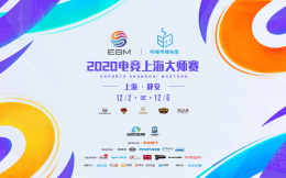 內容、品牌影響力全面升級 電競上海大師賽成城市化賽事新標桿