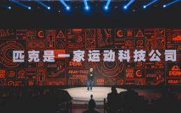匹克舉辦125未來運動科技大會 科技創新掀起國貨新浪潮