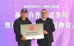 深圳市體育中心海上運動基地掛牌 打造健康海洋體育產業新平臺