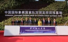 中國國際象棋國家隊深圳龍崗訓練基地揭牌