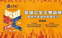 英雄匯拳王賽柳州站落幕,10位高手入圍決賽將決戰南寧