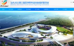 博潤體育等八家單位成為第三屆亞洲青年運動會市場開發代理機構