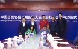 中國擊劍協會與福田區簽署戰略合作協議