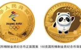 央行發布明年紀念幣發行計劃 含冬奧金銀紀念幣等11個項目