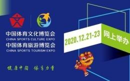 2020年兩博會將于12月21-23日線上舉行