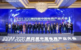八大演講+兩大論壇干貨分享,2020第四屆中國電競大會圓滿舉行