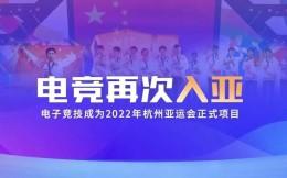 電競成為杭州亞運會正式項目,我們如何擁抱最好的時代?