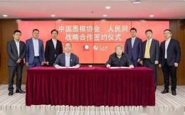 中國圍棋協會與人民網達成深度戰略合作!構建圍棋發展新格局