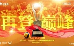 2020-2021中國女排超級聯賽圓滿收官 潘瑋柏星耀助力致敬新時代女排精神