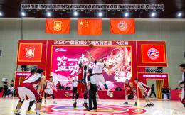 31城逐鹿青島,2020中國籃球公開賽系列活動·大區賽拉開大幕!