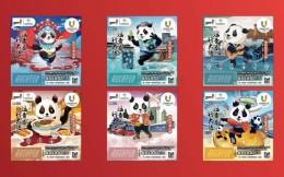 成都大運會主題即開型體育彩票2.0版本將于年末發行