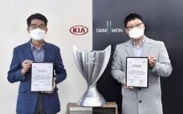 起亞汽車成為DWG電競俱樂部冠名贊助商
