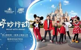 """""""獅凱奇""""亮相""""瘋狂動物城""""!上海迪士尼度假區和斯凱奇達成數年戰略聯盟"""