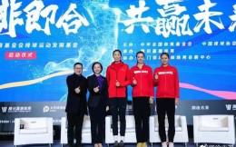 瀾滄古茶成為中國女排官方供應商 女排各級別贊助商總數已達24家