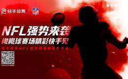 """快到碗里來!快手體育擁抱""""超級碗"""",成為NFL中國官方短視頻平臺"""