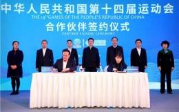中國移動成為第十四屆全運會官方合作伙伴