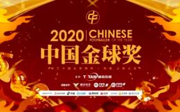 2020賽季完結,中國足球的年終Party來了
