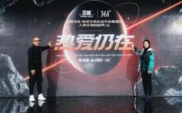 《三體》IP首次與體育用品品牌合作!361°發布聯名科技產品