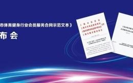 """上海""""健身會員卡辦卡七天冷靜期""""將于明年正式落地"""