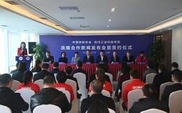 中國摔跤協會與四川工業科技學院達成合作
