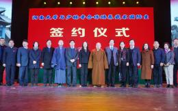 河南大學與少林寺合作 將共同培養武術國際生