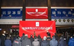 """體育總局冬運中心""""中國冰雪App""""上線"""