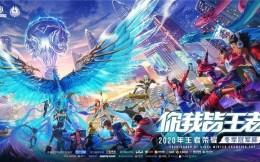 2020王者榮耀冬季冠軍杯總決賽落地深圳