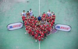 聚合慈善力量!NBA中國與青基會成立NBA關懷行動公益基金