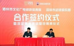 深足簽約惠州文化廣電旅游體育局,共建基地培養精英足球人才